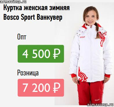 Куртка Bosco Женская Купить